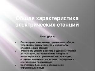 Крупнейшие АЭС России Ленинградская ( мощность 4000 МВт) Калининская ( мощнос