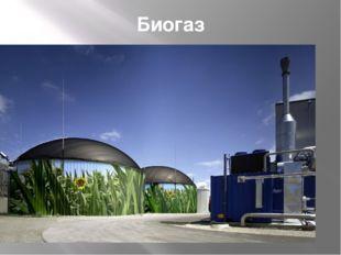 Преимущества Многообразие и доступность сырья Крупные электростанции на биото