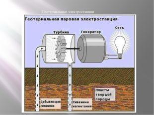 Преимущества Запасы геотермальной энергии велики, хотя и не бесконечны Геотер