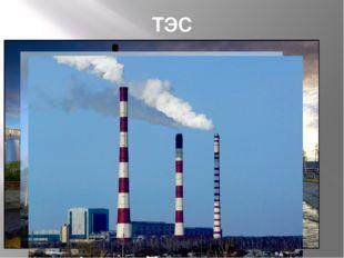 Достоинства Доступное сырьё Уголь, нефть,газ Большие (пока) запасы сырья Высо