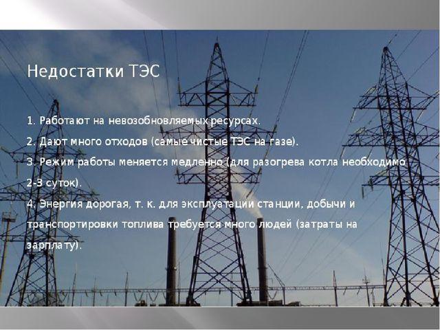 Крупнейшие электростанции, мощность. Саяно – Шушенская Братская