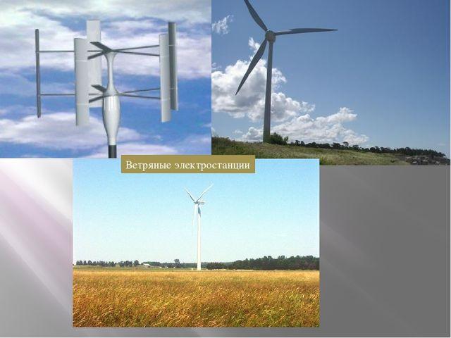 Достоинства Экологически-чистый вид энергии Возобновимая энергия Ветровая эне...