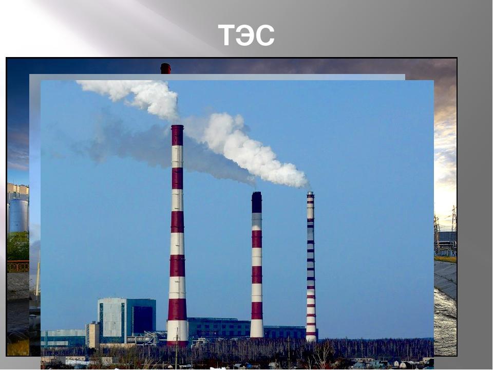 Достоинства Доступное сырьё Уголь, нефть,газ Большие (пока) запасы сырья Высо...