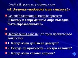Учебный проект по русскому языку «А Эллочке-людоедке и не снилось!» Основопол
