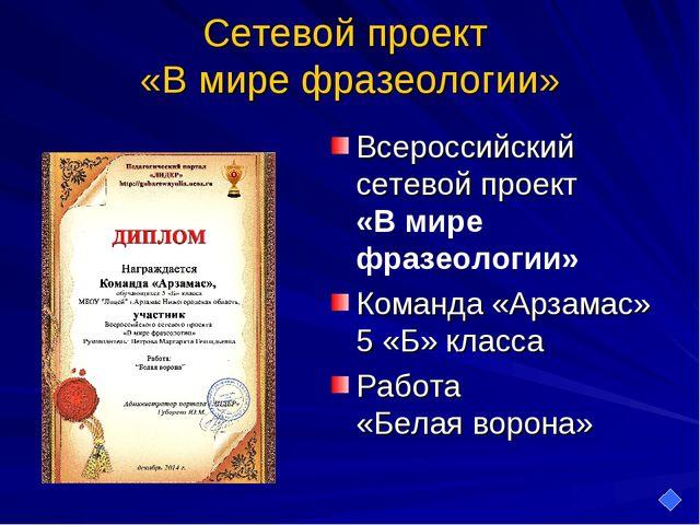 Сетевой проект «В мире фразеологии» Всероссийский сетевой проект «В мире фраз...