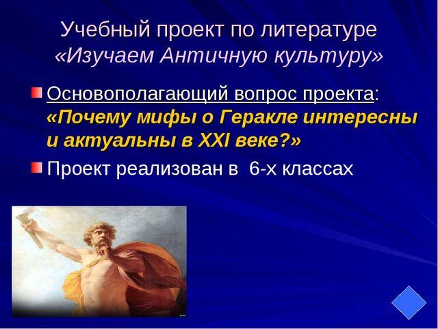 Учебный проект по литературе «Изучаем Античную культуру» Основополагающий воп...