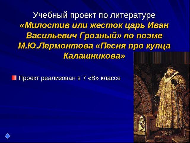 Учебный проект по литературе «Милостив или жесток царь Иван Васильевич Грозны...