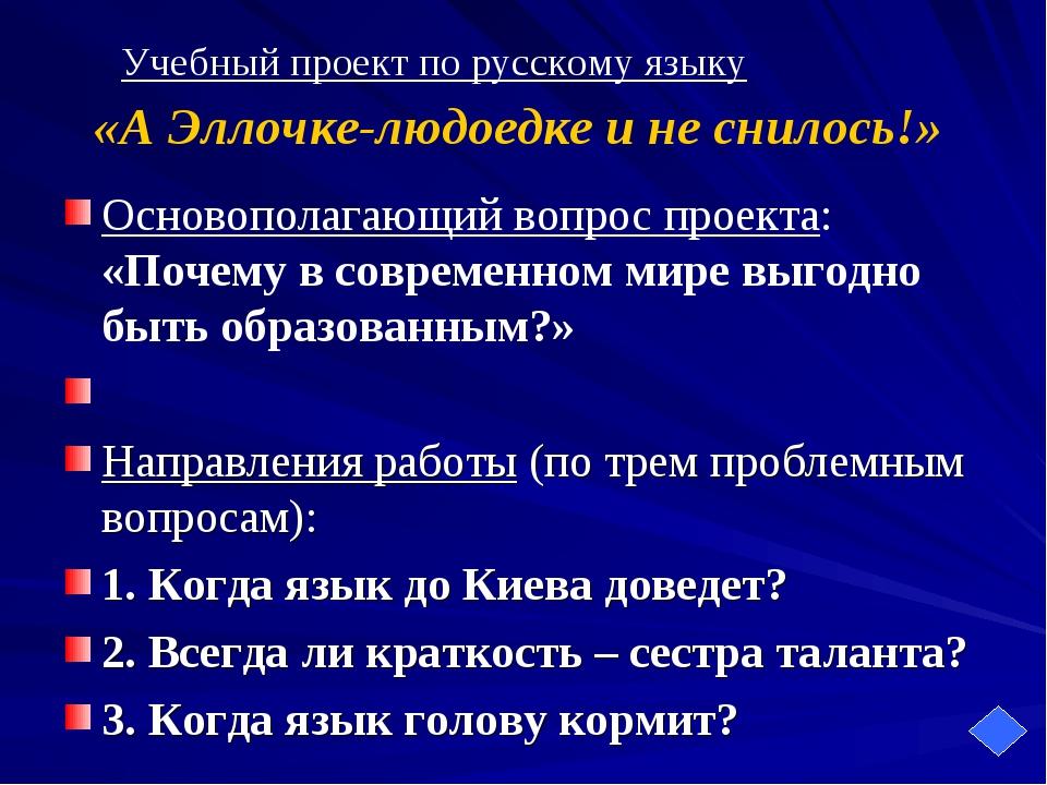 Учебный проект по русскому языку «А Эллочке-людоедке и не снилось!» Основопол...