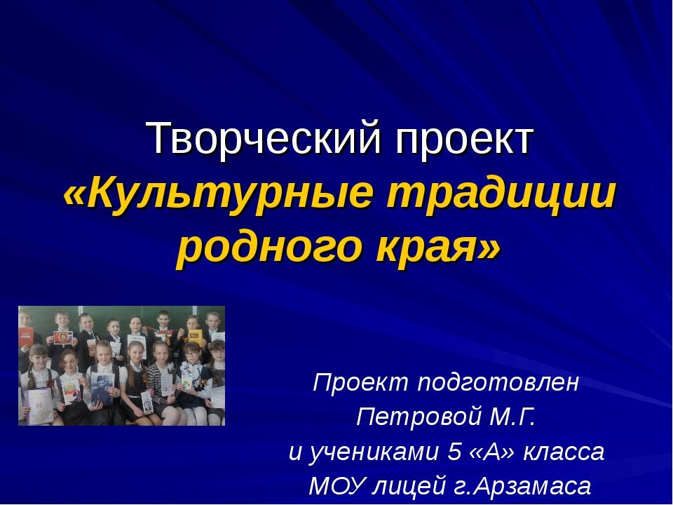 Творческий проект «Культурные традиции родного края» Проект подготовлен Петро...
