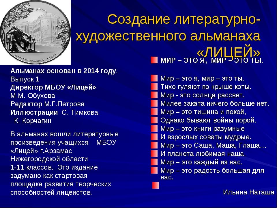 Создание литературно-художественного альманаха «ЛИЦЕЙ» МИР – ЭТО Я, МИР – ЭТО...
