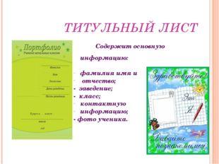 ТИТУЛЬНЫЙ ЛИСТ  Содержит основную информацию: фамилия имя и отчество;