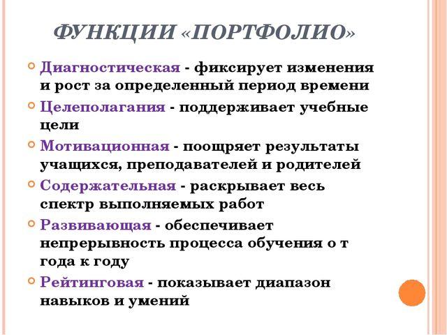 ФУНКЦИИ «ПОРТФОЛИО» Диагностическая - фиксирует изменения и рост за определен...