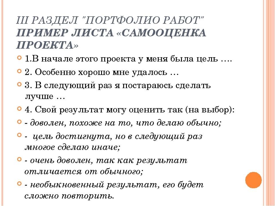"III РАЗДЕЛ ""ПОРТФОЛИО РАБОТ"" ПРИМЕР ЛИСТА «САМООЦЕНКА ПРОЕКТА» 1.В начале это..."