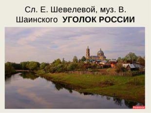 Сл. Е. Шевелевой, муз. В. Шаинского УГОЛОК РОССИИ