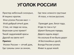 УГОЛОК РОССИИ