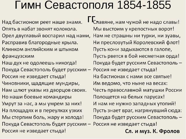 Гимн Севастополя 1854-1855 гг.