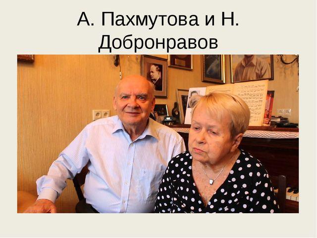 А. Пахмутова и Н. Добронравов