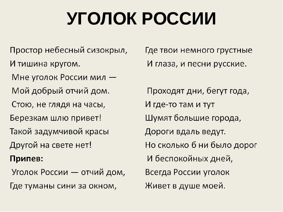 ПЕСНЯ УГОЛОК РОССИИ ОТЧИЙ ДОМ СКАЧАТЬ БЕСПЛАТНО