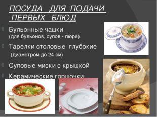 ПОСУДА ДЛЯ ПОДАЧИ ПЕРВЫХ БЛЮД Бульонные чашки (для бульонов, супов - пюре) Та