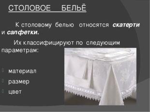 СТОЛОВОЕ БЕЛЬЁ К столовому белью относятся скатерти и салфетки. Их классифици