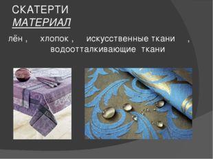 СКАТЕРТИ МАТЕРИАЛ лён , хлопок , искусственные ткани , водоотталкивающие ткани