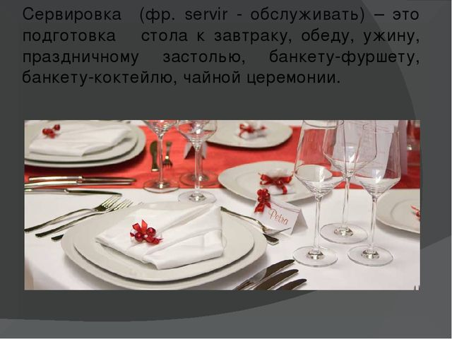 Сервировка (фр. servir - обслуживать) – это подготовка стола к завтраку, обед...