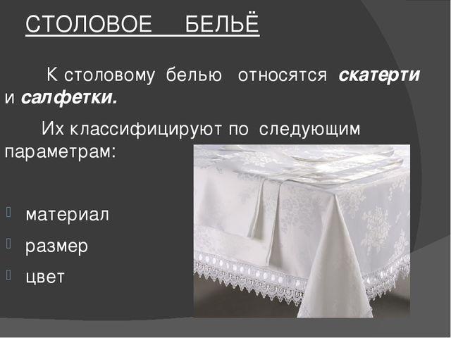 СТОЛОВОЕ БЕЛЬЁ К столовому белью относятся скатерти и салфетки. Их классифици...
