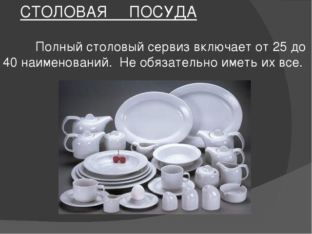 СТОЛОВАЯ ПОСУДА Полный столовый сервиз включает от 25 до 40 наименований. Не...