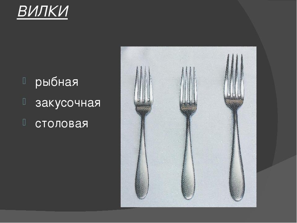 ВИЛКИ рыбная закусочная столовая