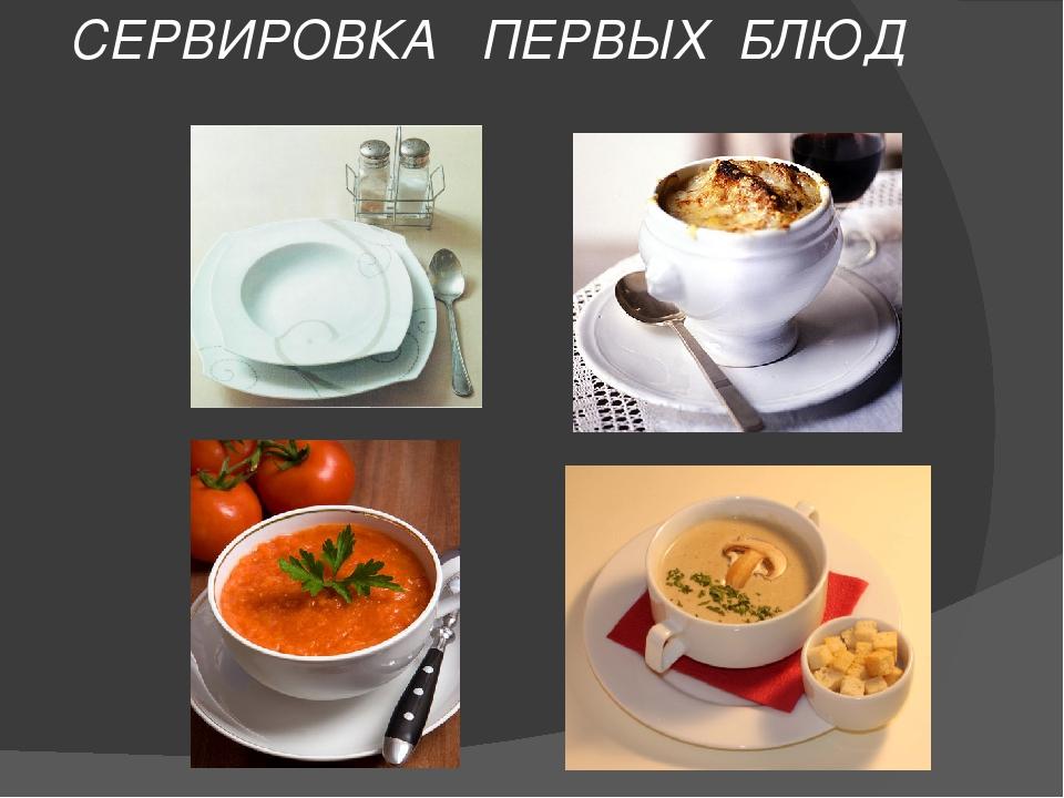 СЕРВИРОВКА ПЕРВЫХ БЛЮД