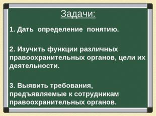 Задачи: 1. Дать определение понятию. 2. Изучить функции различных правоохрани