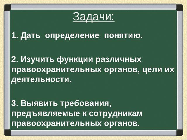 Задачи: 1. Дать определение понятию. 2. Изучить функции различных правоохрани...