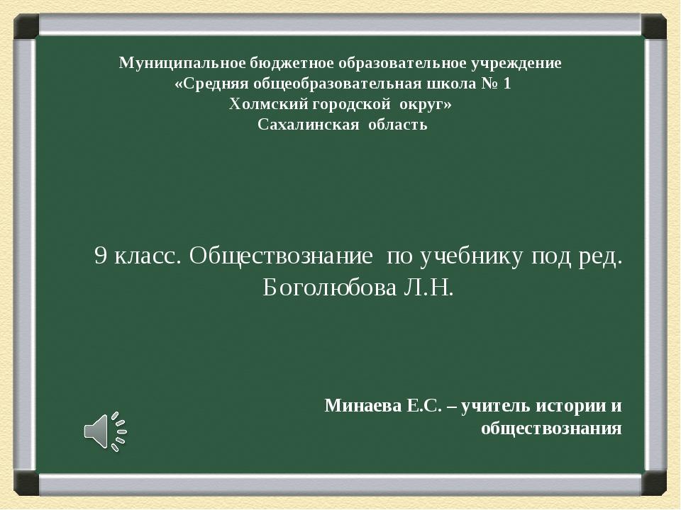 Муниципальное бюджетное образовательное учреждение «Средняя общеобразовательн...