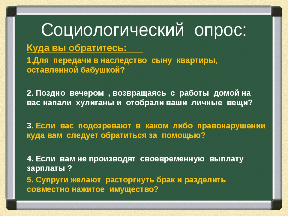 Социологический опрос: Куда вы обратитесь: 1.Для передачи в наследство сыну к...