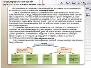 Метод научного исследования, заключающийся в построении и изучении моделей и