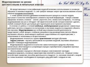 Моделирование на уроках русского языка в начальных классах Из представленных