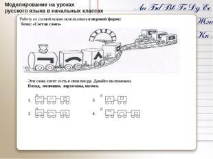 Моделирование на уроках русского языка в начальных классах Работу со схемой