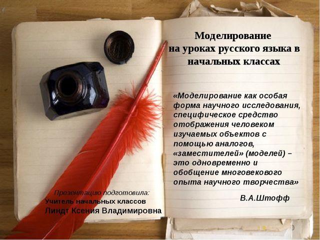 Моделирование на уроках русского языка в начальных классах  «Моделирование к...