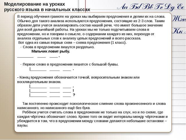 Моделирование на уроках русского языка в начальных классах В период обучения...