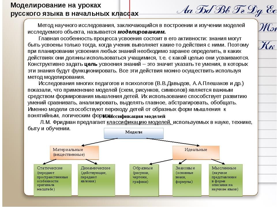 Метод научного исследования, заключающийся в построении и изучении моделей и...