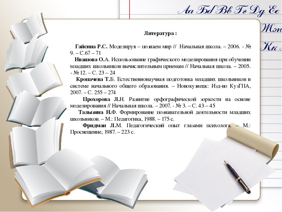 Литература :  Гайсина Р.С. Моделируя – познаем мир // Начальная школа. – 20...