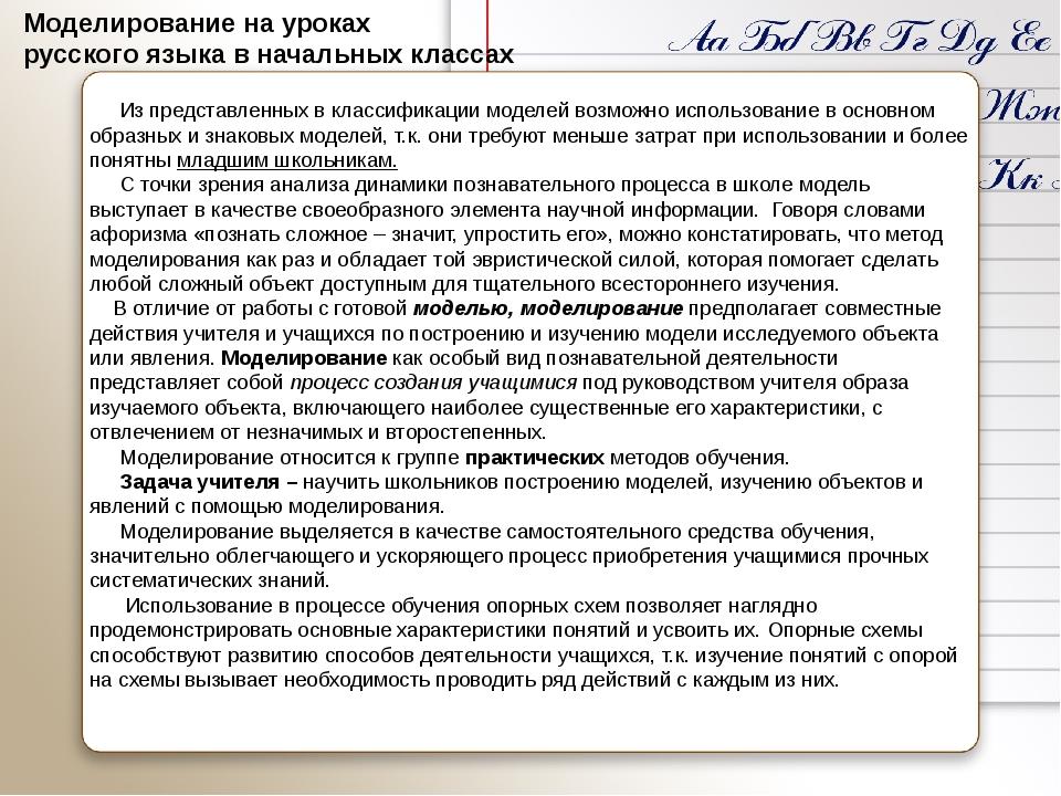 Моделирование на уроках русского языка в начальных классах Из представленных...