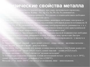 Физические свойства металла 1) Пластичность - способность изменять форму при