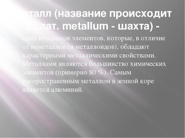 Металл(название происходит от лат. metallum - шахта) - один из классов элеме...