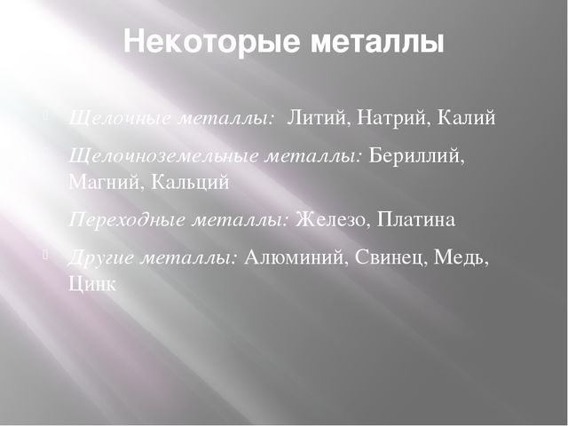 Некоторые металлы Щелочные металлы:Литий, Натрий, Калий Щелочноземельные ме...