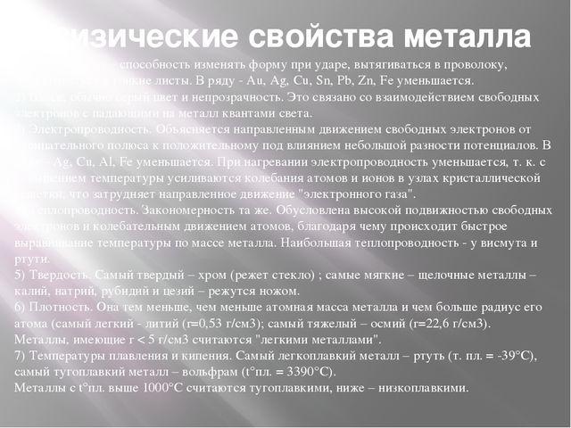 Физические свойства металла 1) Пластичность - способность изменять форму при...