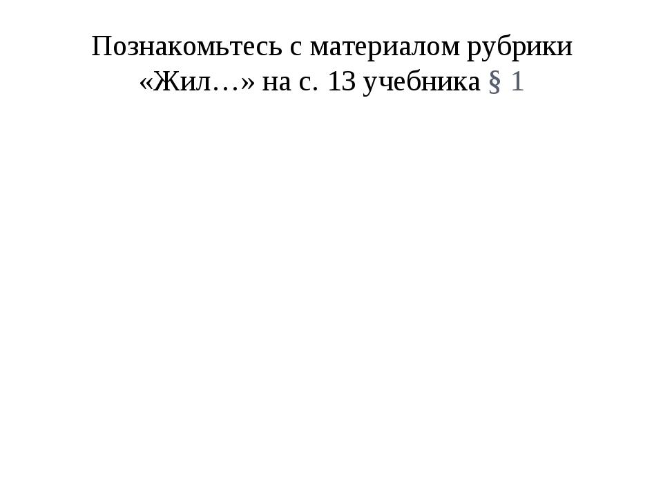 Познакомьтесь с материалом рубрики «Жил…» на с. 13 учебника § 1