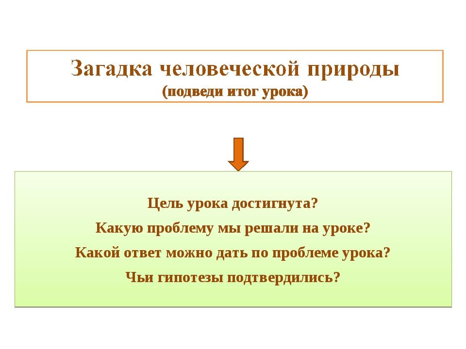Цель урока достигнута? Какую проблему мы решали на уроке? Какой ответ можно...