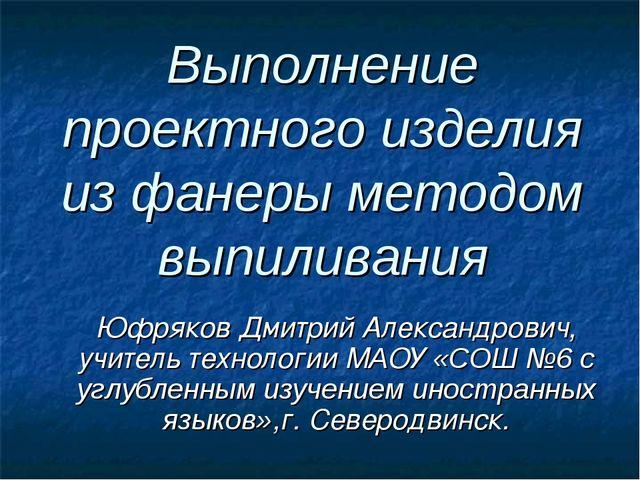 Выполнение проектного изделия из фанеры методом выпиливания Юфряков Дмитрий А...