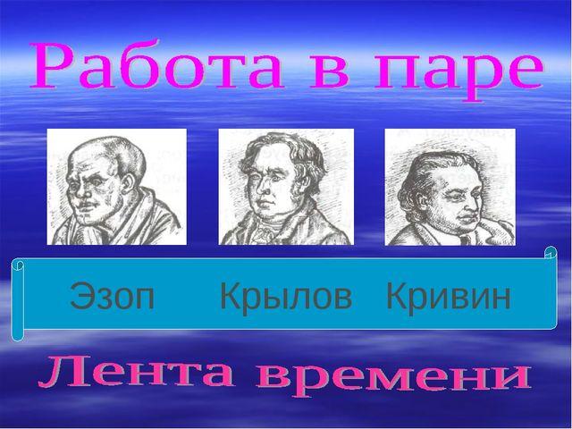 Эзоп Крылов Кривин